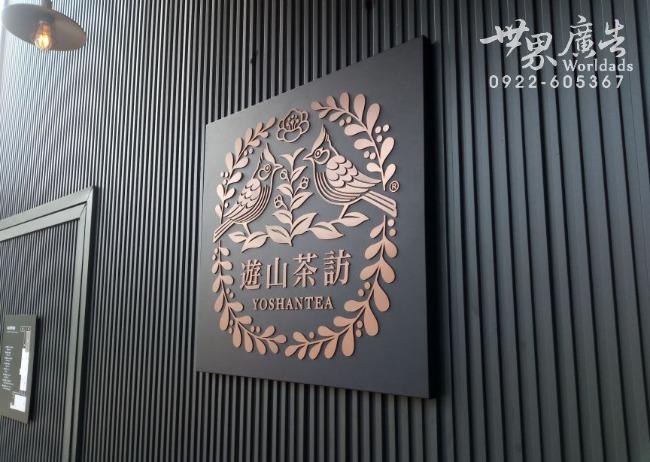 南投茶葉廣告招牌設計