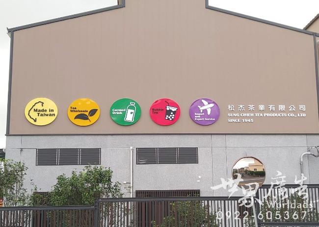 南投茶葉廣告招牌設計-松杰茶業